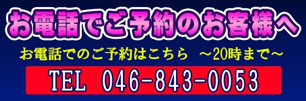 tel_yoyaku.jpg